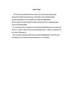 Retele Locale si Conectarea prin Satelit - Pagina 2