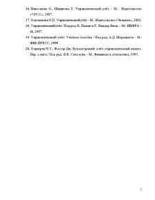 Contabilitatea Managerială - Pagina 2