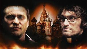 Moscow Zero (2006)