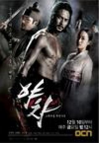 Yaksha 3D (2013)