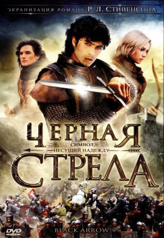 Black Arrow (2006)