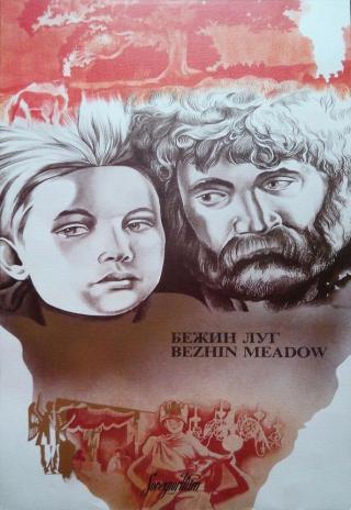 Poster Bezhin lug