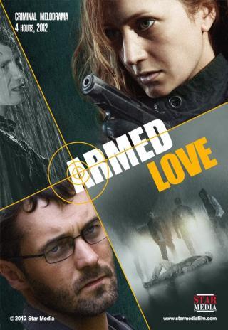 Armed Love (2013)