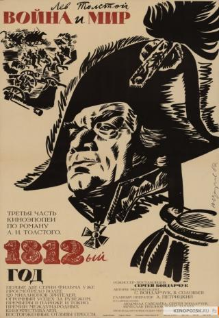 Poster War and Peace, Part III: The Year 1812