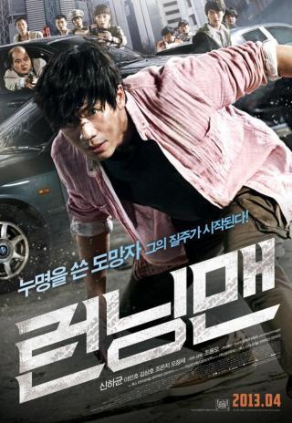 Poster Running Man