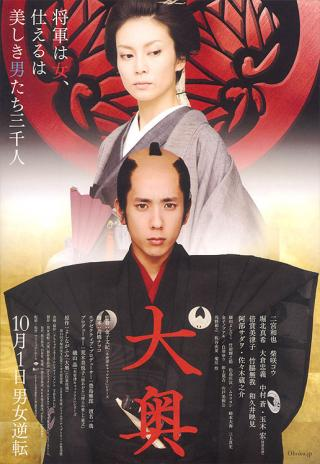 The Lady Shogun and Her Men (2010)