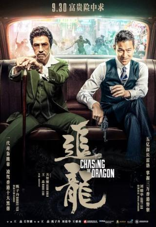 Poster Chasing the Dragon