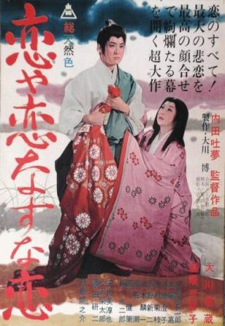 Love, Thy Name Be Sorrow (1962)