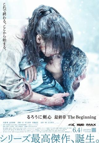 Poster Rurouni Kenshin: Final Chapter Part II - The Beginning