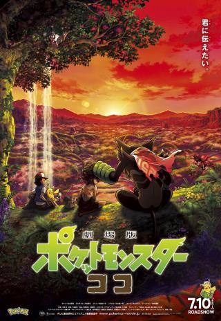 Poster Pokémon the Movie: Secrets of the Jungle